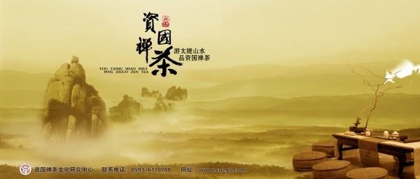 Zen tea ad source files PSD free