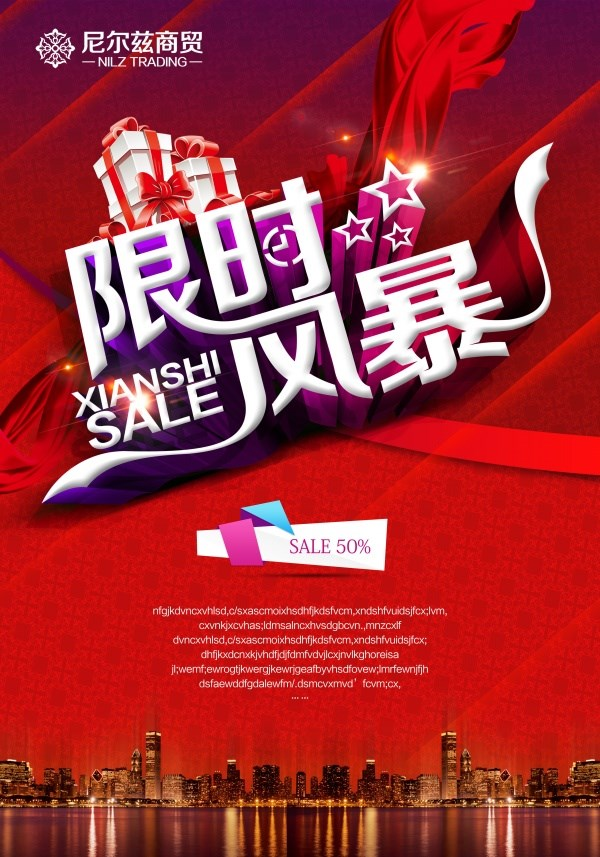 Promotional poster template source PSD free
