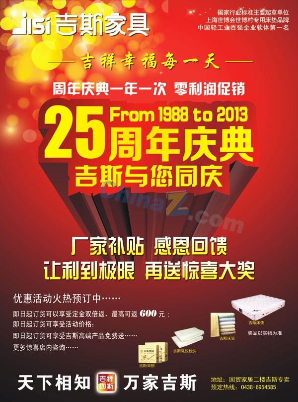Anniversary celebrations flyer vector design