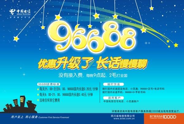 China Telecom brand poster design vector
