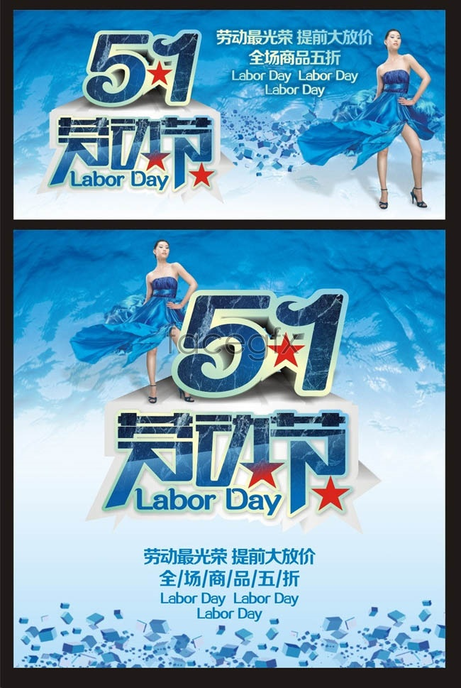 Labor Day merchandise promotions Vector