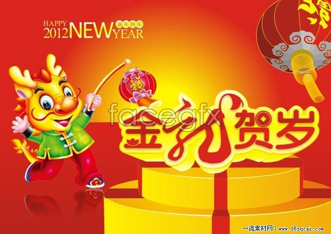 Golden Dragon Chinese new year new year's day template vector