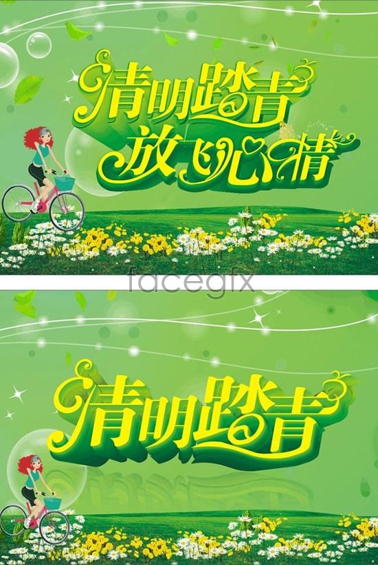 Qingming spring escapades Vector