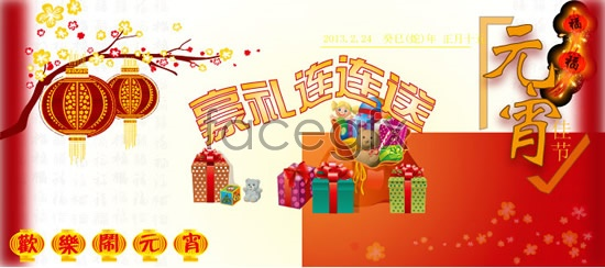 Spring Lantern Festival promotions hanging flags Vector