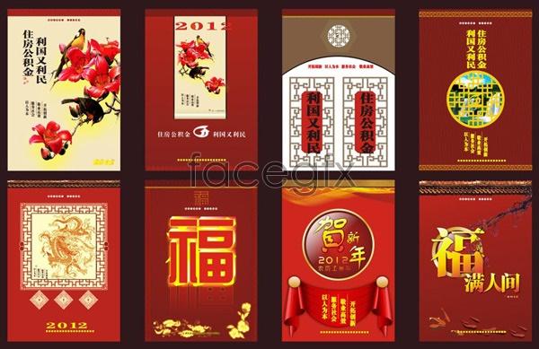 Vector calendar cover design