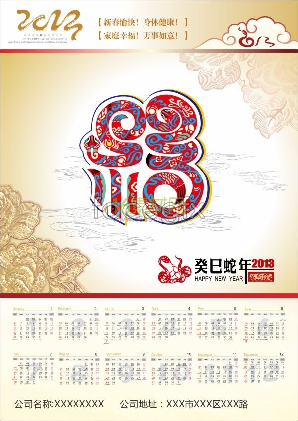 2013 classical Chinese calendar vector