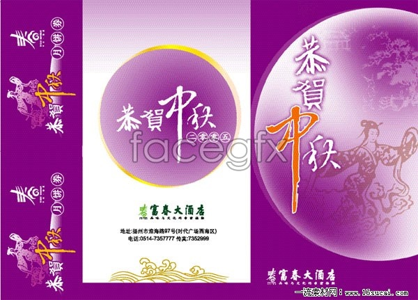Purple Moon Cake packaging box vector