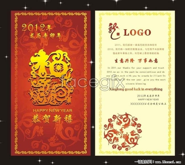 2012 Happy New Year Invitation Card Template Vector | Free Download