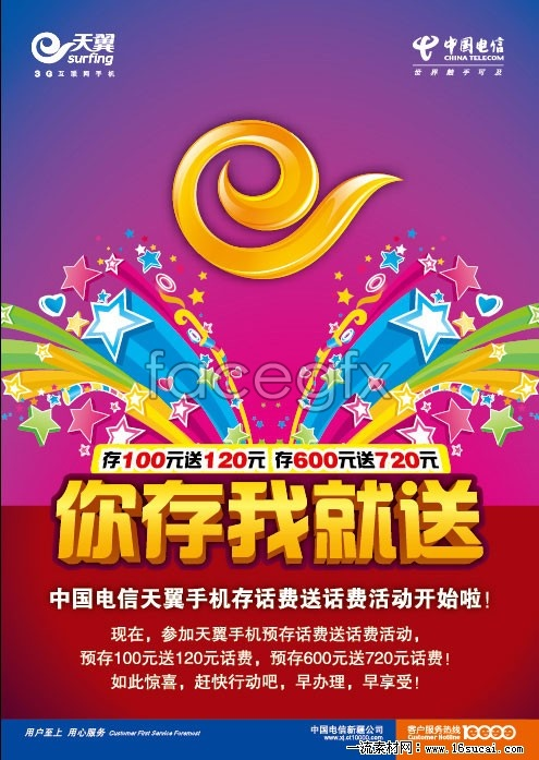 China Telecom event flyer vector